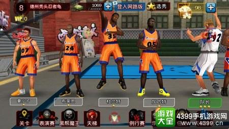 决战篮球球队