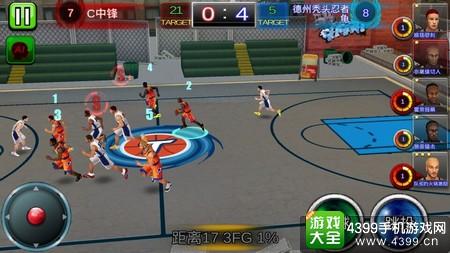 决战篮球比赛