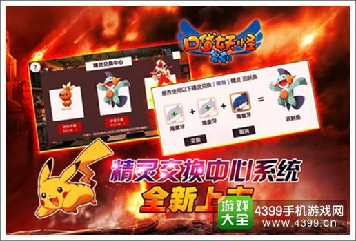 《口袋之旅》9月29日再次更新 全新版本全新玩法