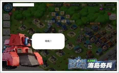 海岛奇兵烈焰战车