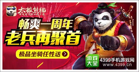 太极熊猫新版本