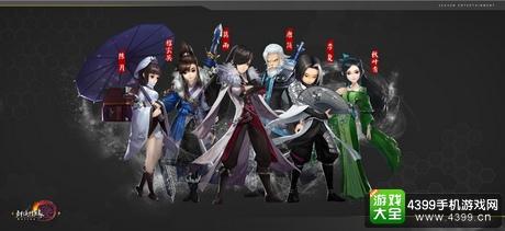 剑网3口袋版人物角色