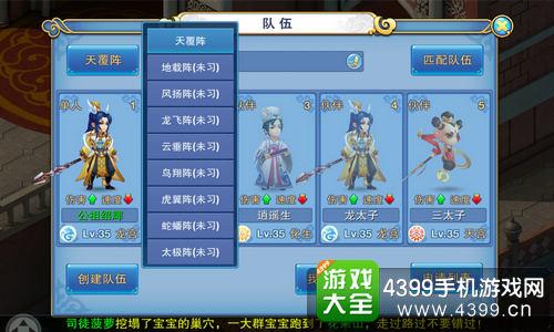 仙语试炼任务