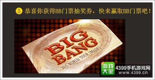 全民超神bigbang演唱会