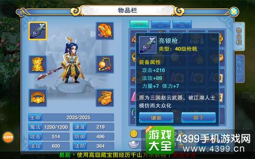 仙语任务装备