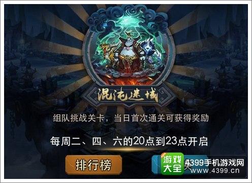 乱斗西游2混沌迷域玩法介绍攻略
