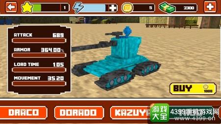 像素坦克坦克选择