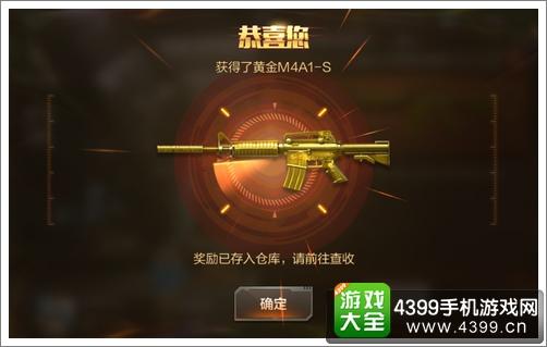 CF手游黄金M4A1