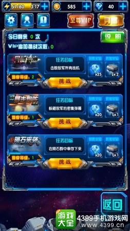 雷霆EX星际大战挑战模式