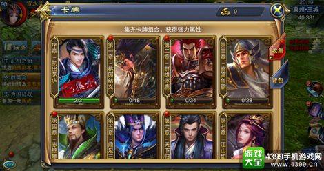 六龙争霸3D卡牌