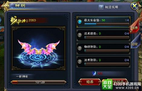 六龙争霸3D神羽培养