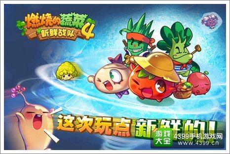 燃烧的蔬菜4新鲜战队IOS版上线