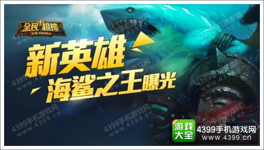 全民超神海鲨之王拉格尔