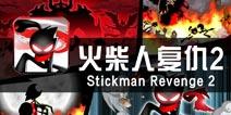 《火柴人复仇2》评测 属于操作爱好者的游戏