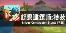 《桥梁建筑师:特技》评测 自己的路自己造