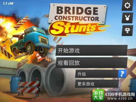 桥梁建筑师特技封面