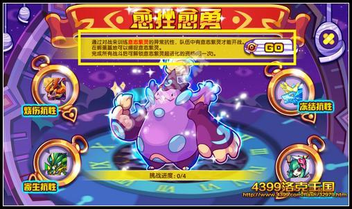 洛克王国坚毅紫灵怎么得