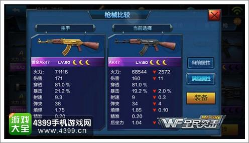 全民突击黄金AK属性评测 黄金AK47使用要领
