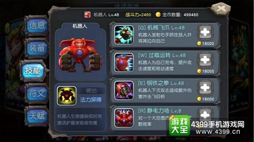超神战记机器人