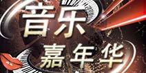 星光熠熠 独立音乐嘉年华之小旭音乐专场演出阵容曝光