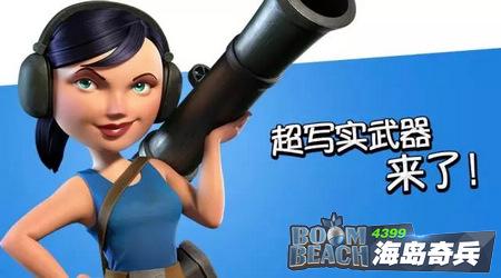 海岛奇兵武器