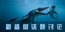 饥饿鲨:进化新鲨鱼猜想 新鲨鱼猜想大讨论