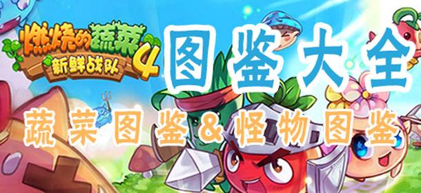 燃烧的蔬菜4新鲜战队图鉴大全 蔬菜图鉴怪物图鉴