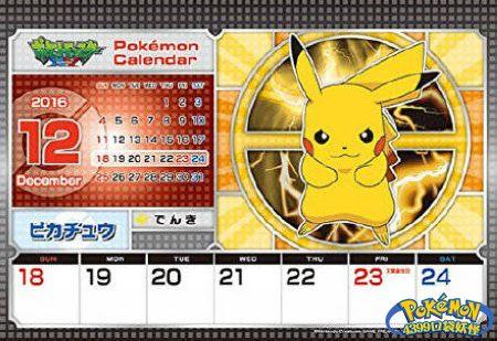 口袋妖怪日历