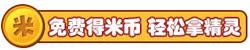 4399游戏盒下载游戏 免费获得米币
