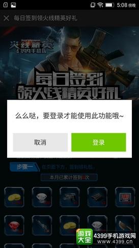 火线精英手机版游戏盒签到奖励