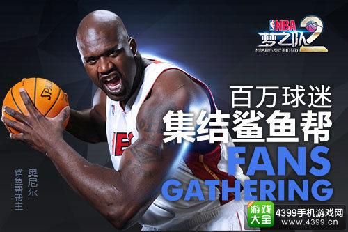 NBA梦之队2代言人确定