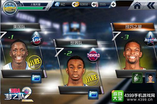 NBA梦之队2福利