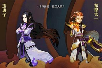天下X天下新手选什么英雄好 玉玑子和东皇太一哪个好