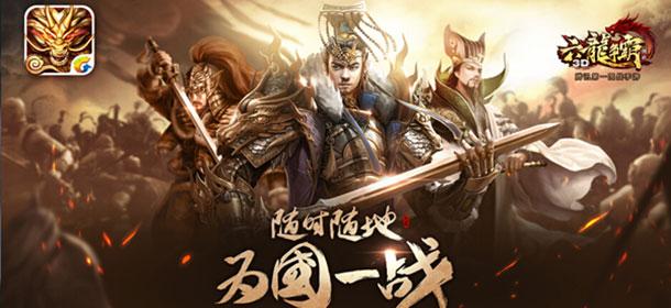 腾讯第一国战手游《六龙争霸3D》 今日不删档测试开启