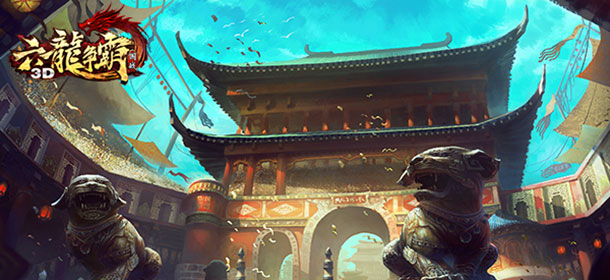 祖龙娱乐首款国战手游《六龙争霸3D》原画曝光