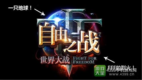 自由之战新logo