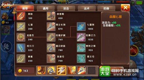 九阳神功中期装备总体示例图