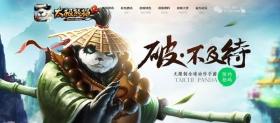 《太极熊猫2》官网今日上线 首测活动即将来临