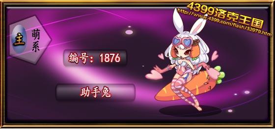 洛克王国助手兔技能表