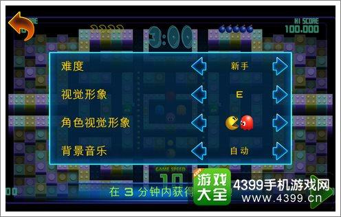 吃豆人锦标赛DX背景切换