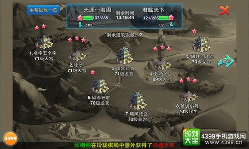 仙语烽火连城
