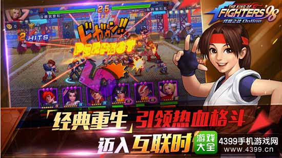 拳皇98终极之战3