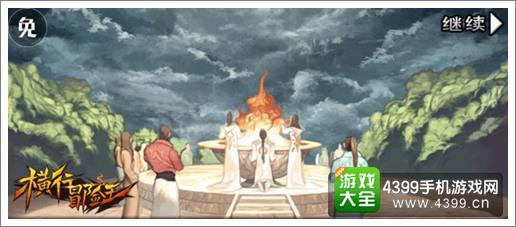 《横行冒险王》战魂系统曝光 人与神的连接点