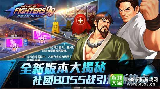 拳皇98终极之战OL1
