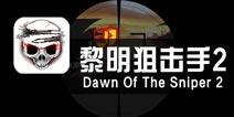 《黎明狙击手2》评测 在太阳升起之前