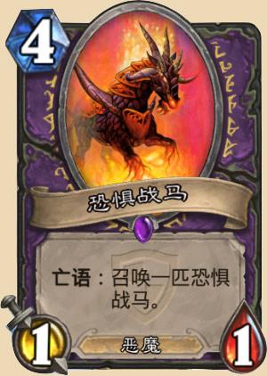 炉石传说恐惧战马图鉴 冠军的试炼术士新随从图片