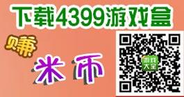 下载4399游戏盒赚米币