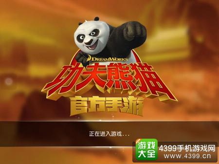 功夫熊猫官方正版内测
