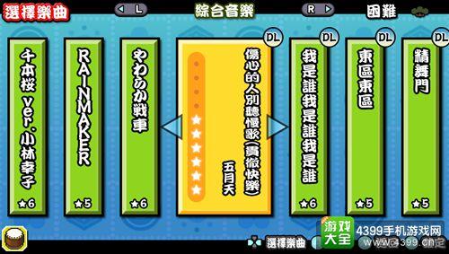 《太鼓达人V version》中文版追加众多中文歌曲包