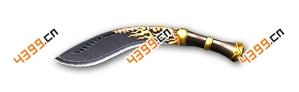 全民枪战尼泊尔军刀
